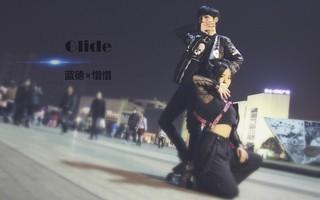 【蓝德×惜惜】Glide【真·广场舞】