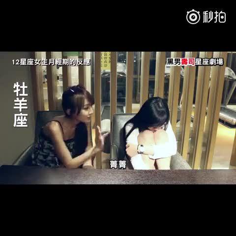 黑男壽司星座劇場 - 12星座女生月經期的反應 @黑男本人 請追蹤微博 「壽司張佳瑩」http://www.weibo.com/u/5631939743 「黑男本人」http://www.weibo.com/u/5335359193 優酷「楊景皓」: http://i.youku.com/pangdu