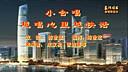 2016.01.26.小合唱《越唱心里越快活》