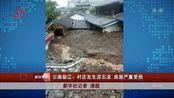 云南丽江:村庄发生泥石流 房屋严重受损