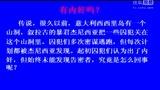 高中数学微课《圆锥曲线的光学性质》王秀萍-高中数学选修2-1微课系列
