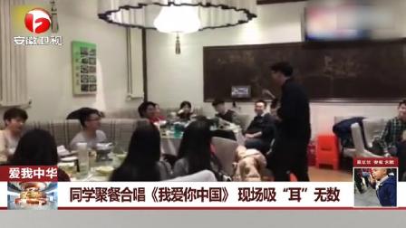 """同学聚餐合唱《我爱你中国》现场吸""""耳""""无数"""