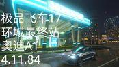 极品飞车17线上联机 环城最终战 奥迪A1 4.11.84