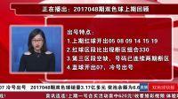 《双色球快报》第2017049期