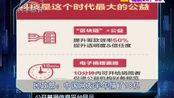 民政部:中国网友半年捐了18亿