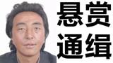 青海警方公开悬赏通缉31名涉黑逃犯:16人已到案,最高悬赏3万元