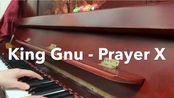 【钢琴翻弹】Prayer X - King Gnu piano covered by hitomi