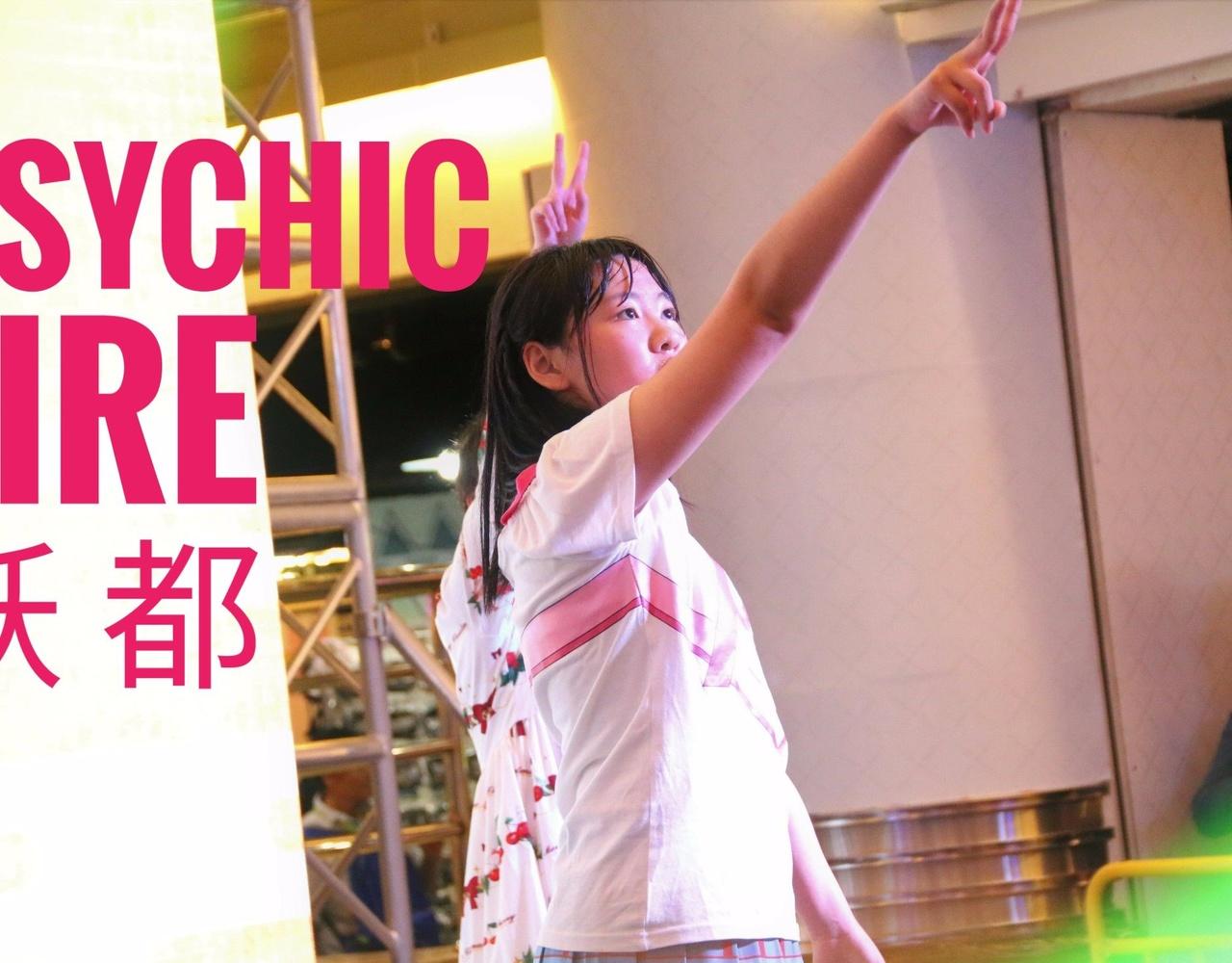 Psychic Fire 妖都萤火虫游园祭 05.3.17