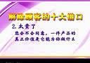千万财富教程786681【网址www.cgx.pw】,杜云生全集,杜云生讲座大全 (259)
