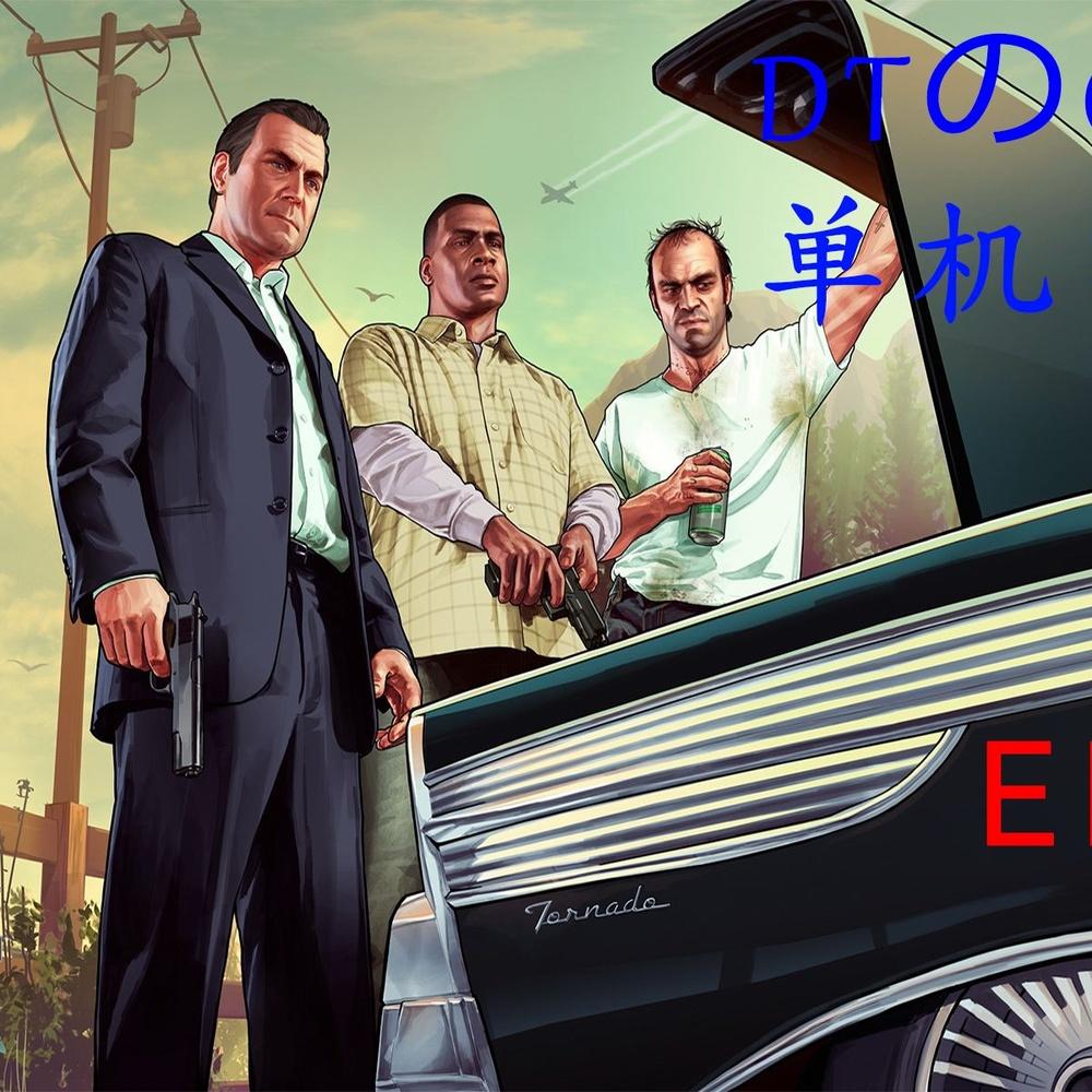 【DT】GTA5单机 EP.13|平安喜乐