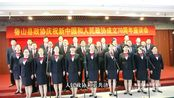 鲁山县政协唱响《人民政协之歌》