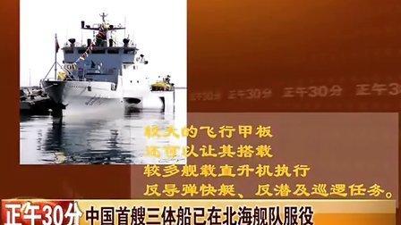 中国首艘三体船已在北海舰队服役[正午30分]