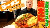 【新井熊】【大胃王】你知道平安夜吗!我要吃拉面!!!【大胃王】(2019年12月29日17时50分)