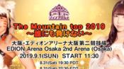【TJPW】Shoko Nakajima(中岛翔子)vs Mizuki 2019.09.01