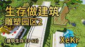 【XeKr】1.13.2生存建筑62-继续做雕塑