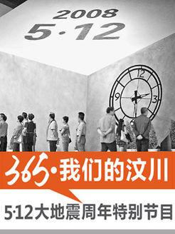 纪念5.12汶川地震