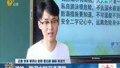 潍坊:防溺水知识进课堂