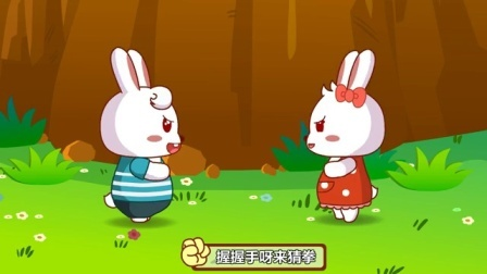 兔小贝儿歌 421 猜拳