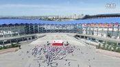 赤峰人保财险万人健走活动航拍—在线播放—优酷网,视频高清在线观看