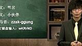 【来自星星的你】韩语教学单相思