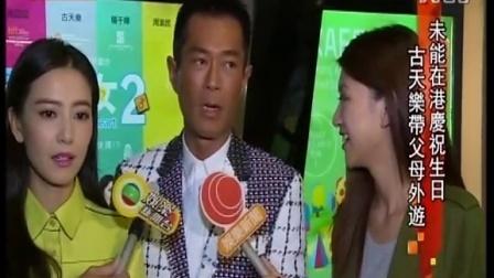 《单身男女2》141025香港亞洲電影節-有線娛樂新聞