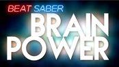 [ Beat Saber 完走日常 ] Brain Power 933/979 Rank B (64.08)