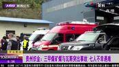 贵州织金:三甲煤矿煤与瓦斯突出事故搜救结束 1人获救7人遇难