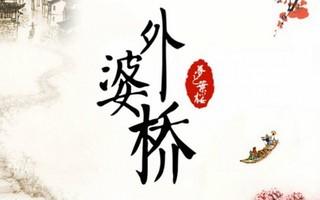 【泠鸢-真·感冒音】外婆桥