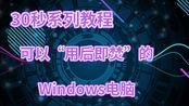 """【30秒系列教程】想不想要一台可以""""用后即焚""""的Windows电脑?"""