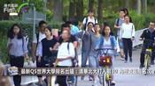 最新QS世界大学排名出炉:清华北大打入前30 为历史最高名次