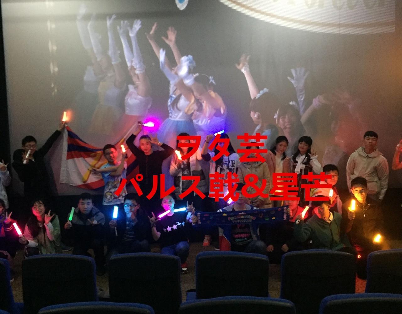 【パルス戟&星芒】Music S.T.A.R.T!