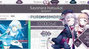 【Arcaea】Sayonara Hatsukoi_ftr_PM!