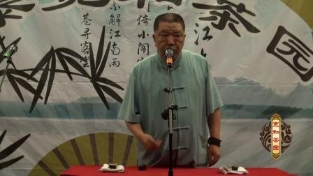 【宽和相声茶园第24期—《清宫秘史》孟凡贵】