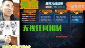 宝哥上海归来,挑战魔界大战困难模式,无视游戏机制2分52秒快速通关!