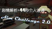 【CSGO计时挑战】Aim Challenge 2.0剧情解析+44秒个人速通