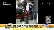 北京1岁女童商场扶梯摔倒 5根手指被夹断