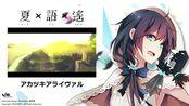 【UTAU】アカツキアライヴァル / Akatsuki Arrival【夏語遙】