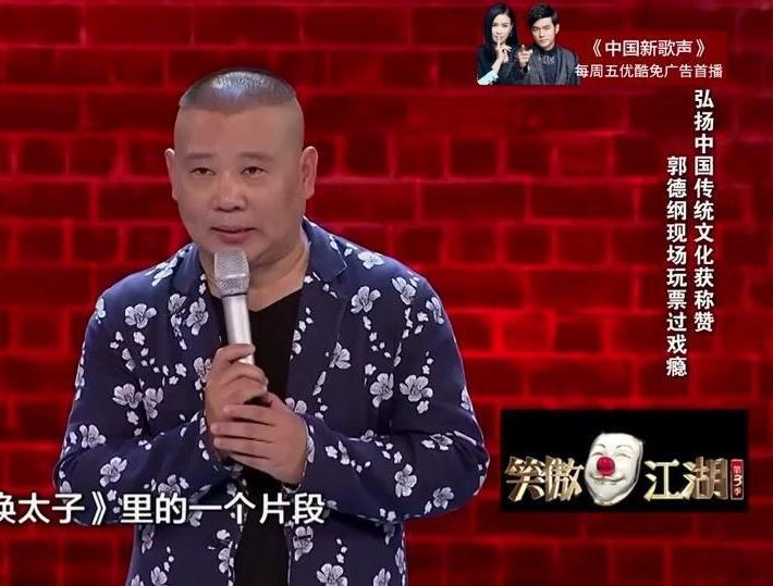《笑傲江湖》郭德纲唱京剧