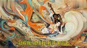 王者荣耀:杨玉环遇见飞天语音一览,邂逅九色鹿的人是幸福的