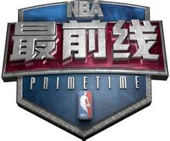 NBA最前线(综艺)