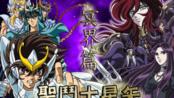 老爹講動畫 聖鬥士星矢 冥界篇 【前進吧!讓我們為你開路!】