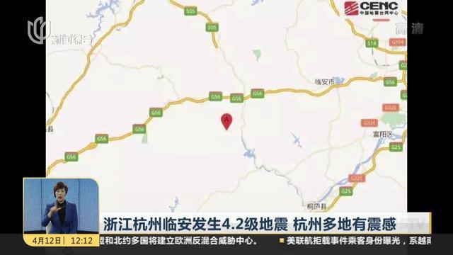 浙江杭州临安发生4.2级地震 杭州多地有震感