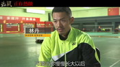 [风云林鲍]羽球电影《击战 2016》奥运冠军宣传片【林丹、蔡赟、傅海峰、谌龙】