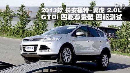 2013款 长安福特-翼虎 2.0LGTDi 四驱尊贵型 ...