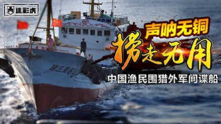 第一百三十四期 中国渔民围猎外军间谍船