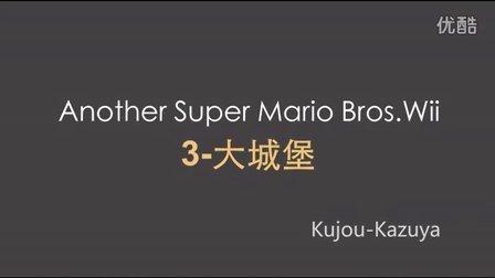 [Kujou解说]Another版超级马里奥兄弟wii 3-大城堡星星金币收集流程解说——Another Super Mario Bros.Wii