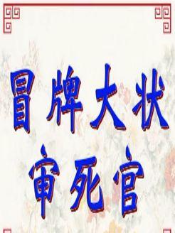 冒牌大状审死官(喜剧片)