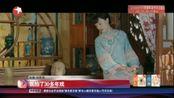 《那年花开月正圆》东方卫视开播特辑