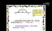 小学数学1对1:角的分类.