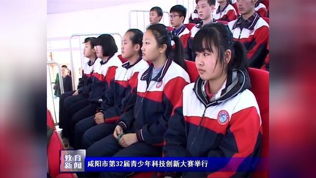 第32届咸阳市青少年科技创新大赛举行